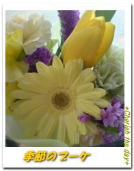 春のブーケ☆070324