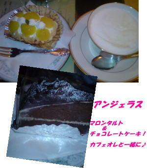 アンジェラスのケーキ☆