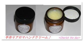 手作りハンドクリーム☆友達からのプレゼント♪
