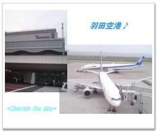 羽田空港☆
