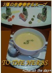 スープと前菜の生春巻き3種☆