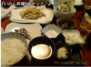 いわし3品料理☆
