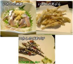 いわし3品料理拡大写真☆