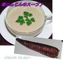 紫にんじんのスープ☆070319
