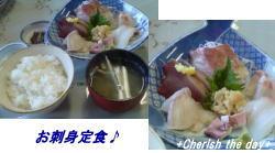 「天心丸」の刺身定食☆