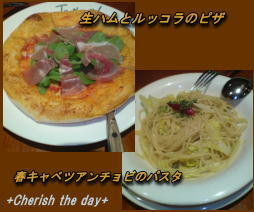 生ハムとルッコラのピザと春キャベツとアンチョビのパスタ☆