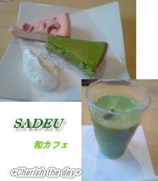和カフェ「SADEU」☆