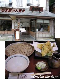栄茶屋のお蕎麦☆