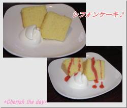 シフォンケーキ☆060526