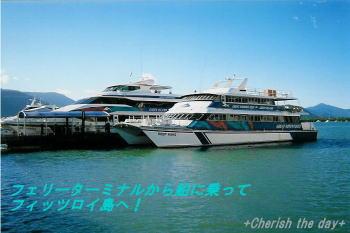 フェリーターミナル☆船