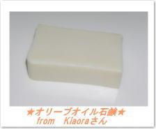 Kiaoraさん手作り石鹸②☆オリーブオイル石鹸♪