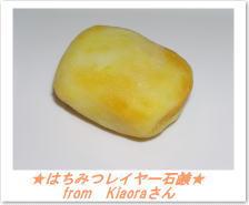 Kiaoraさん手作り石鹸③☆はちみつレイヤー石鹸☆