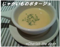 スープ☆070224