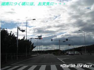 湘南の空☆
