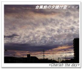 台風前の夕焼け空①