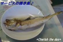 「天心丸」サービスの焼き魚☆