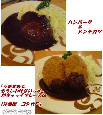 ヨシカミのメンチカツとハンバーグ☆