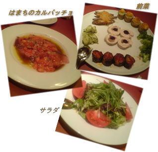 前菜☆061227