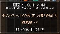 ラウンドッ!.jpg