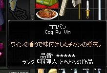 ついに料理に!?