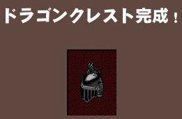 まさかの黒