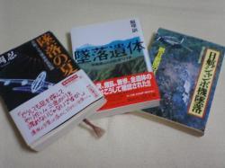 墜落に関する本