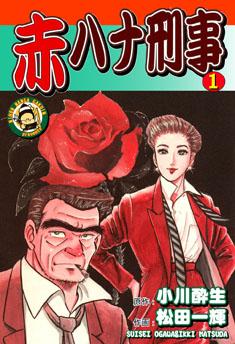 赤ハナ刑事1