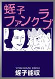 蛭子ファンクラブ