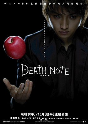 DEATH NOTE ポスター