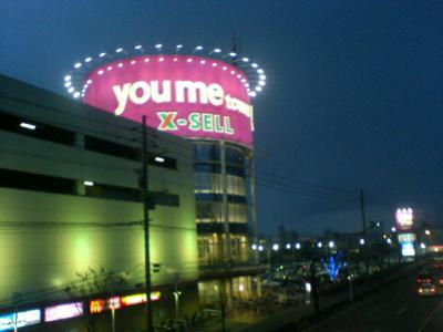 youme town