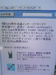 ヤフーメール画面