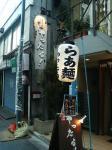 shin3_yattaru_gaikan.jpg