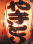 yakitori2.jpg