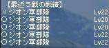 ログ(NPC負け)