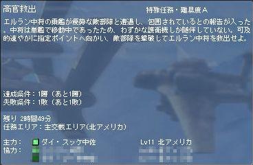 2-5_スッケが戦功章をゲット!
