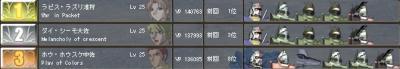 2-6_4作戦目ランキング表_PVP