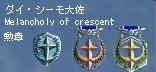 勲章コンプリート記念♪
