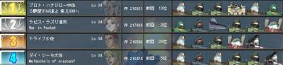 2-6_7作戦目ランキング表_PVP