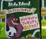 パッケージ裏面には「リヴリーは虫を食べて宝石のウンチを出します」と書かれている