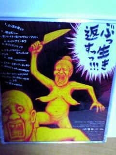 マキシマムザホルモン 『ぶっ生き返す』