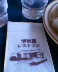 博物館レストラン
