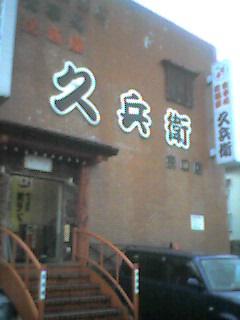 久兵衛 東口店