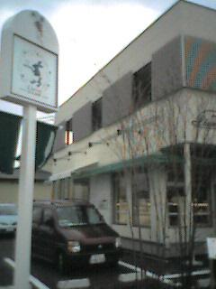 リェヴル古正寺店