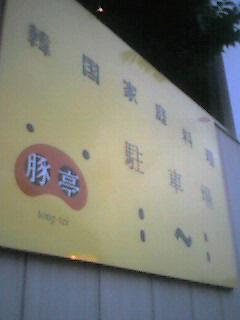 20050720010307