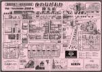 長岡洋酒バー組合員店舗図