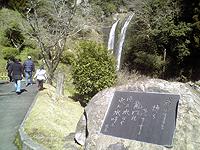鹿児島県加治木町龍門滝