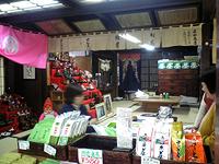茶の蔵 立山商店
