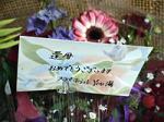 記念のお花♪