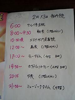 「2/13のスケジュール」サンレイ号(ナイル川クルーズ)