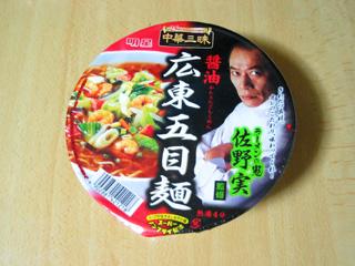 中華三昧(広東五目麺)